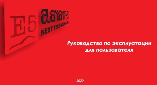 Инструкция к устройству Element-5 10.1 2/32