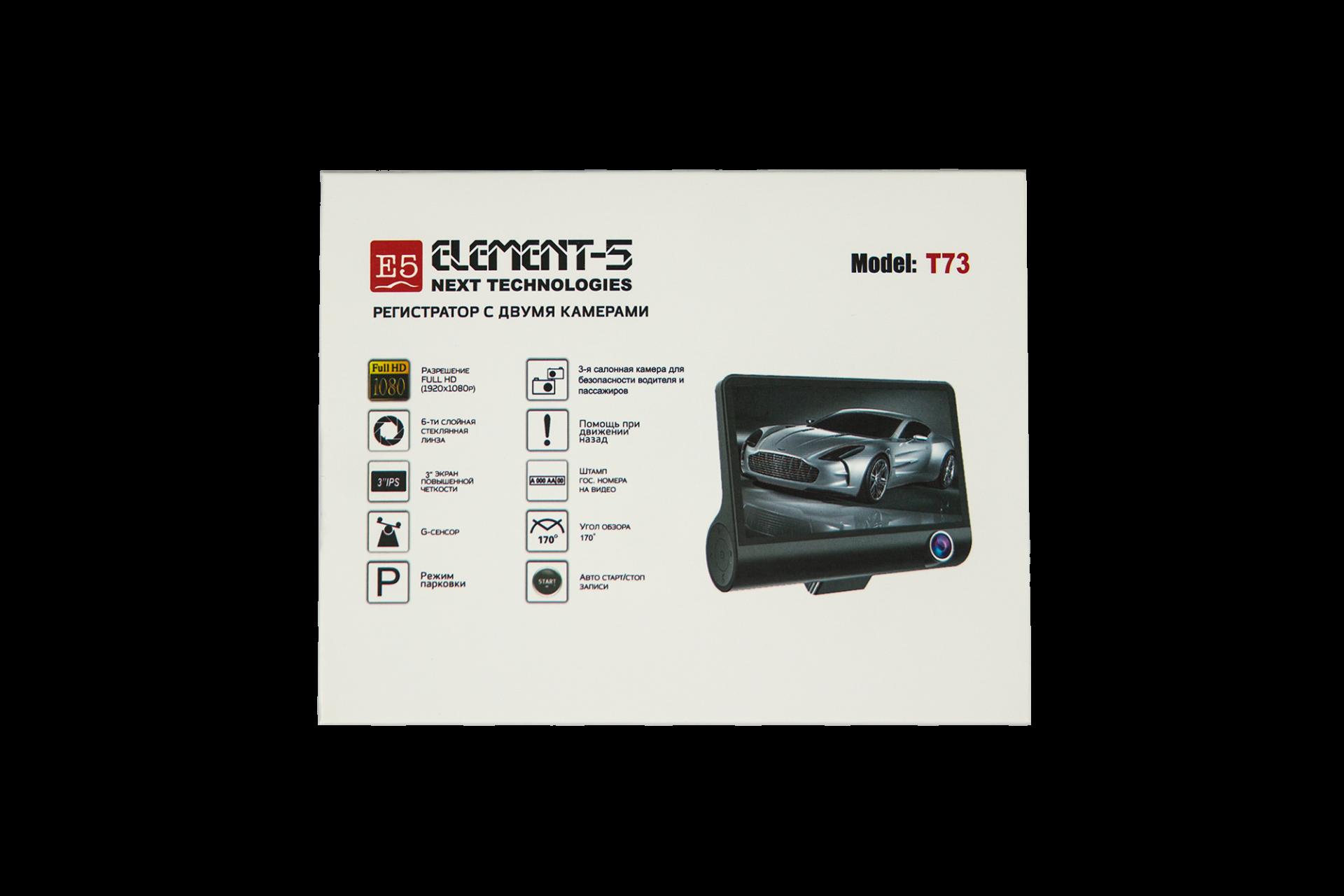 Видео регистратор Е5-Т73
